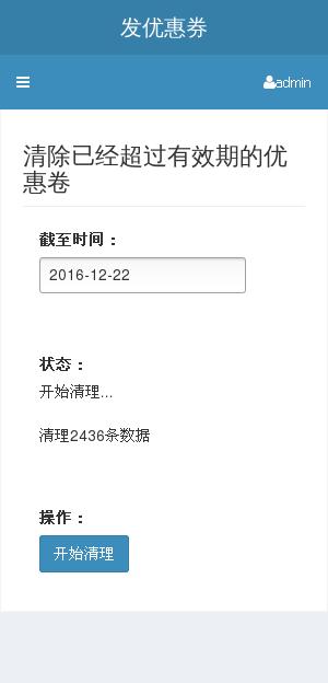 火狐截图_2016-12-21T12-49-19.935Z.png